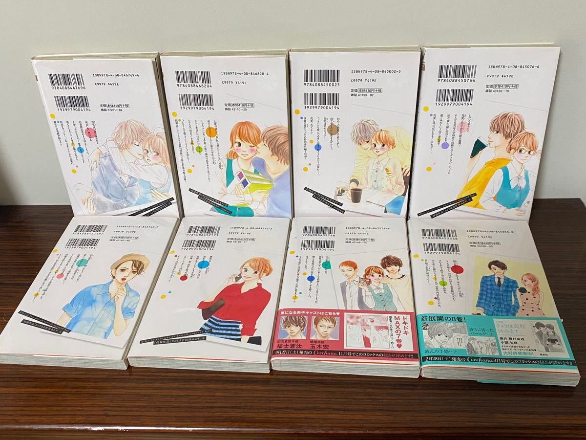 少女漫画 今日は会社休みます。 まとめ売り セット