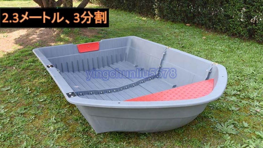 「人気推薦★品質保証★3分割ボート 2.3メートル フィッシングボート 船外機可 車載 釣り 未使用 ゴムボート」の画像1