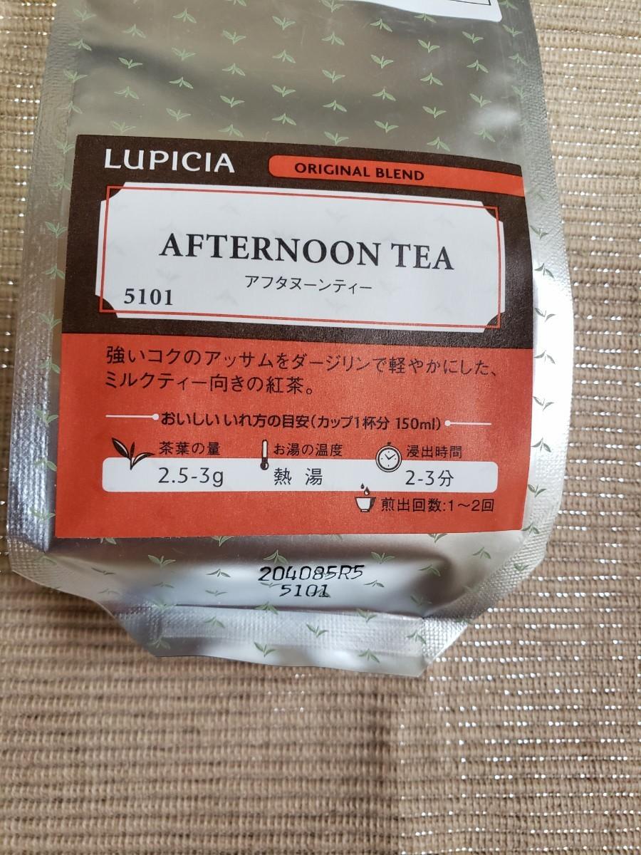 ルピシア LUPICIA 紅茶 アフタヌーンティー&テ.オ.ショコラ  2袋