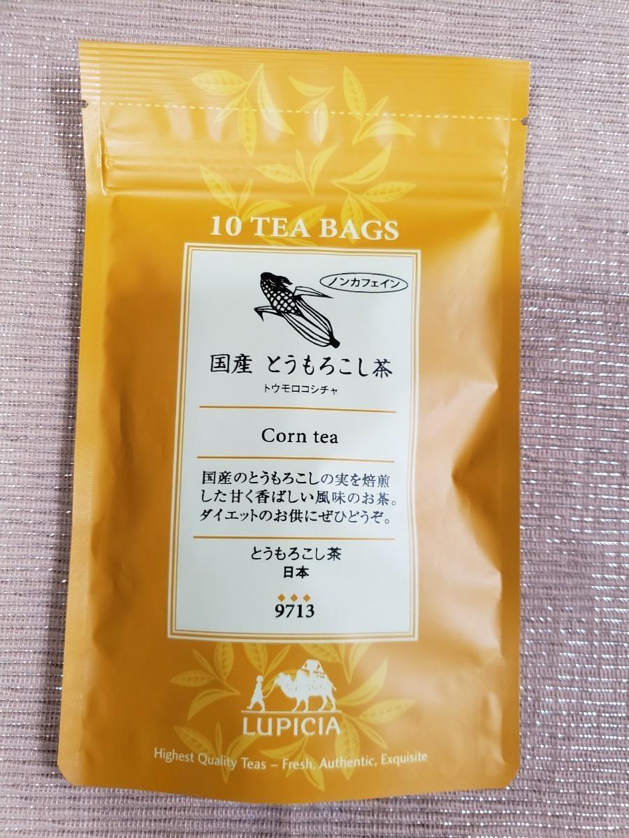 ルピシア LUPICIA 国産とうもろこし茶 ティーバッグ 1袋 ノンカフェイン