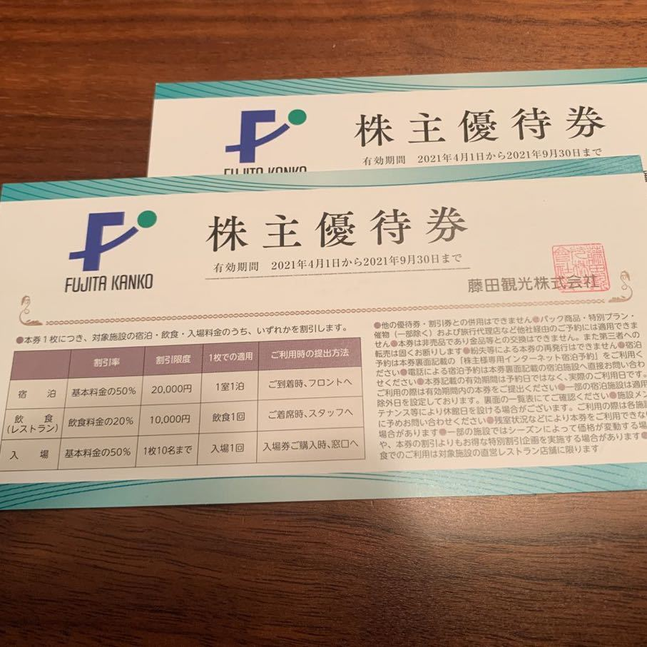 藤田観光 株主優待 _画像1