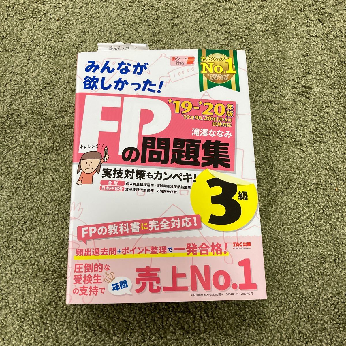 FP3級の問題集