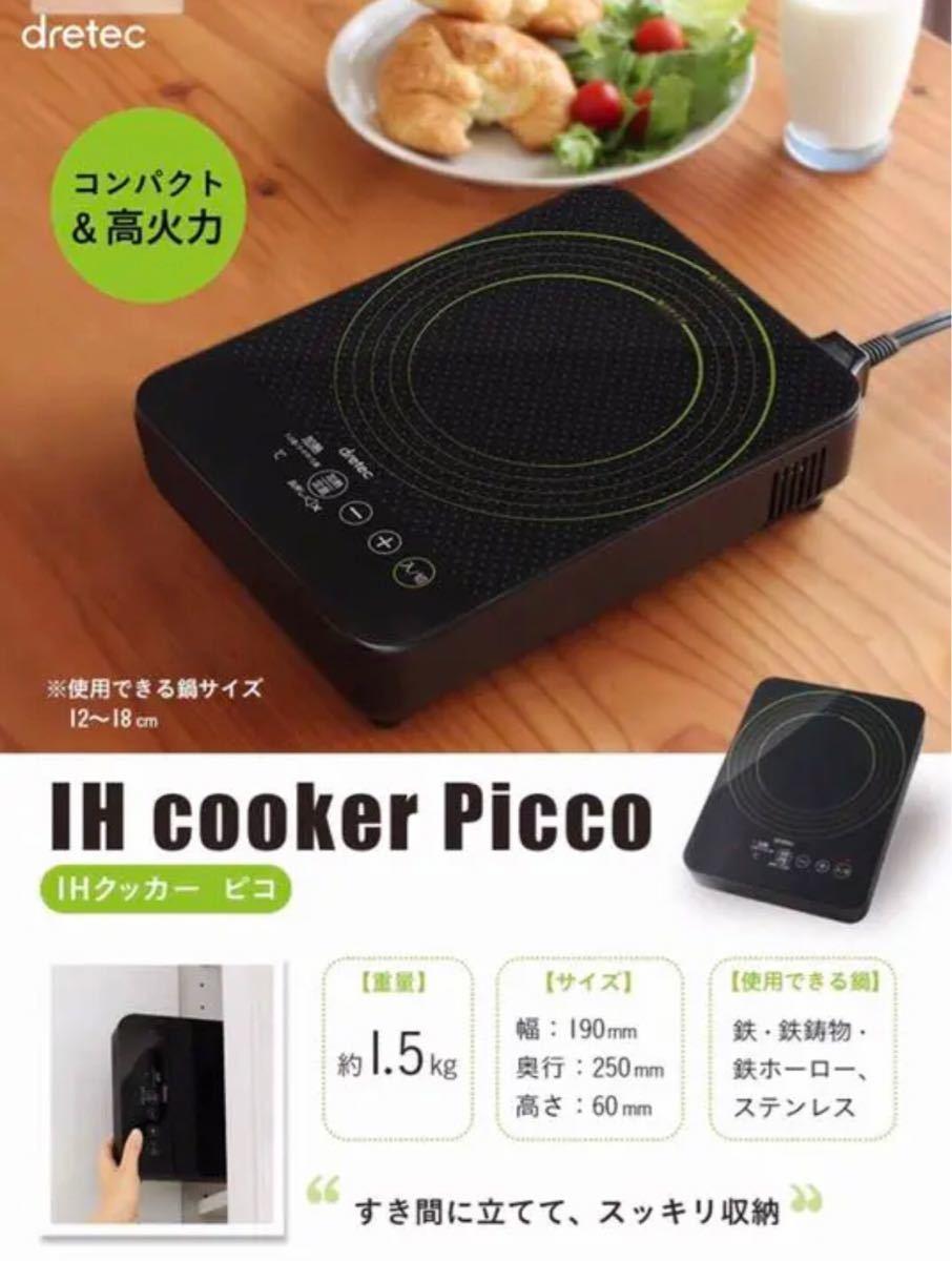 dretec(ドリテック) IHクッキングヒーター 卓上型 小 DI-216BK  IH調理器