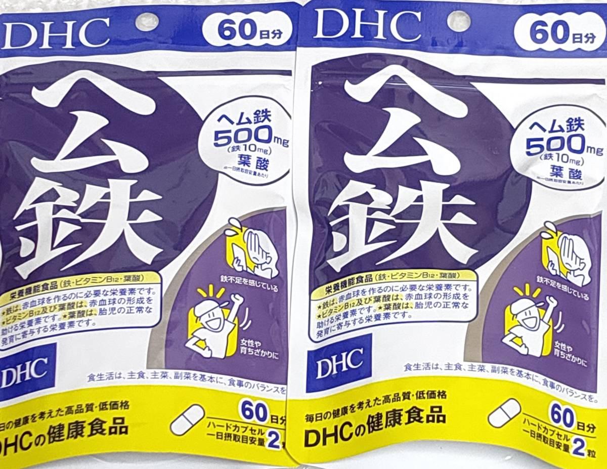 【DHC サプリメント】ヘム鉄 120日分(60日分×2袋セット) サプリ 鉄 ビタミンB12 葉酸 健康食品 未開封 送料無料_画像1