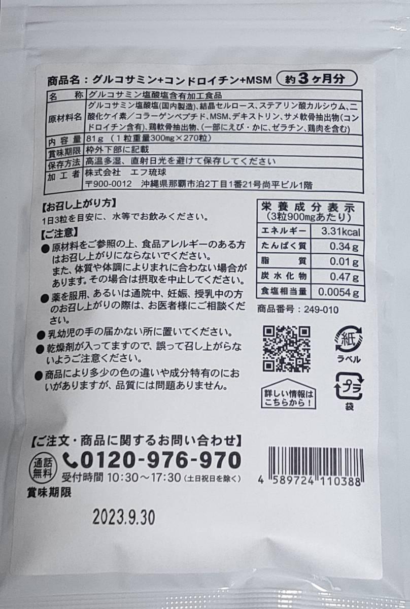 【シードコムス サプリメント】グルコサミン+コンドロイチン+MSM 6ヶ月分(約3ヶ月分×2袋) 2型コラーゲン サプリ 健康食品 送料無料_画像2