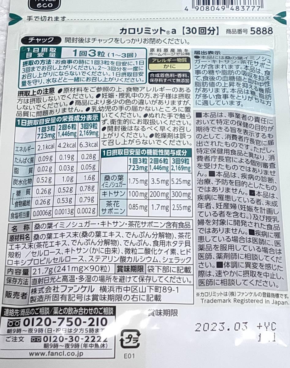 ファンケル カロリミット 60回分(30回分×2袋) 賞味期限2023年3月 健康食品 FANCL 送料無料_画像2