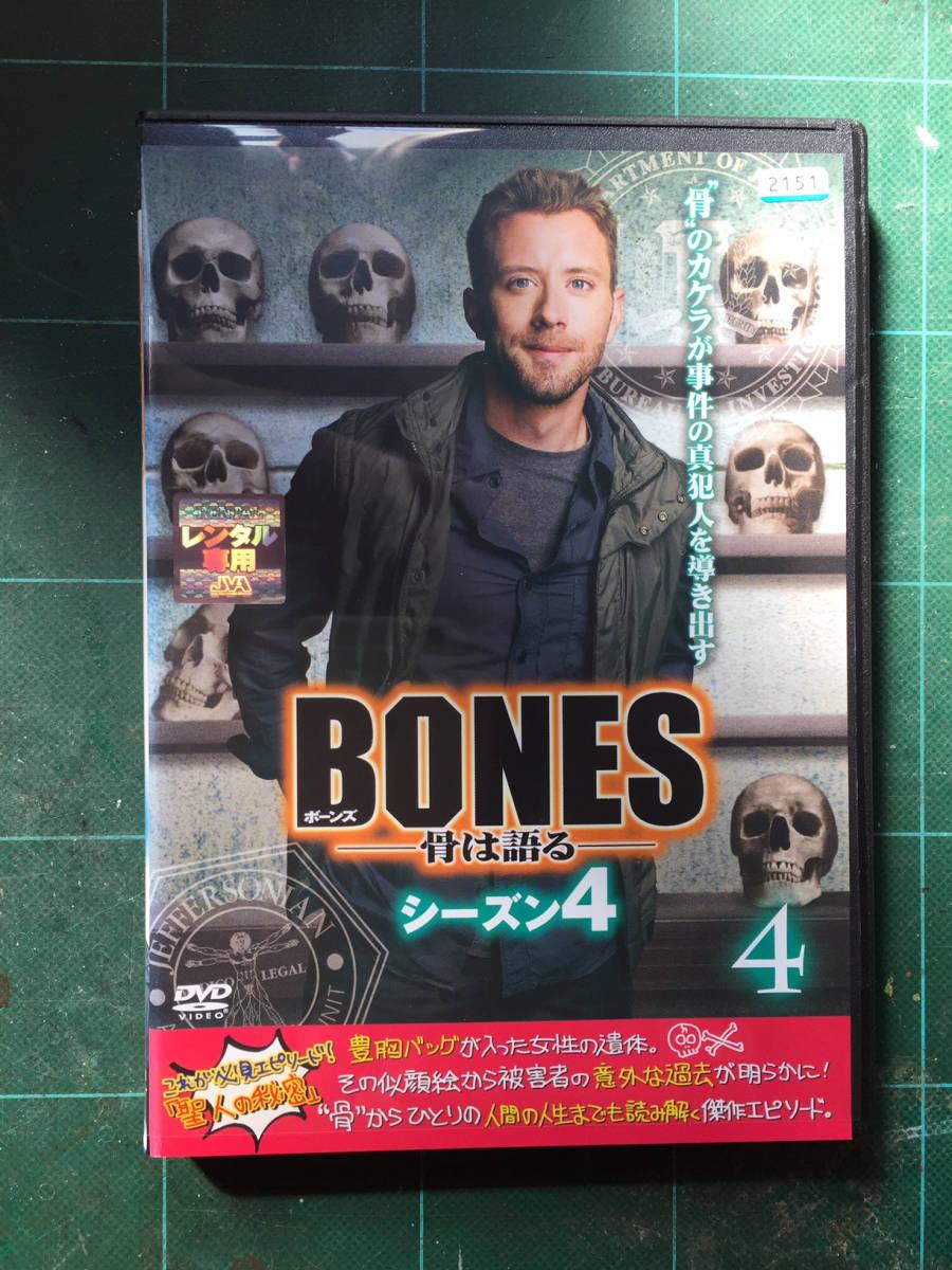 中古DVD ボーンズ 骨は語る シーズン4 ディスク4 レンタル落ち