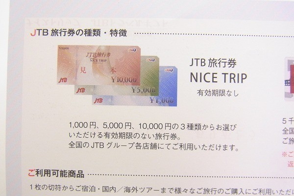 O013-Y2-777★ 未使用 JTB 旅行券 NICE TRIP 5000円 現状品⑧★_画像4