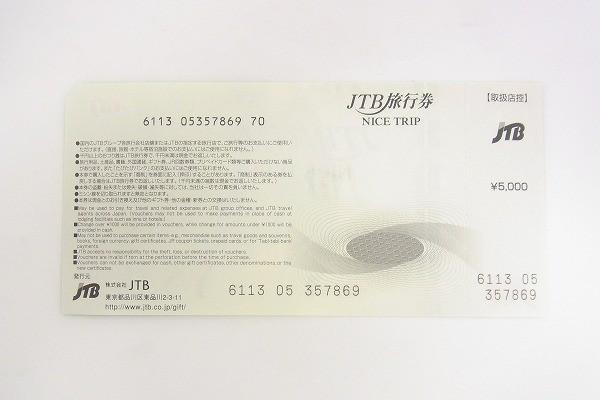O013-Y2-777★ 未使用 JTB 旅行券 NICE TRIP 5000円 現状品⑧★_画像3