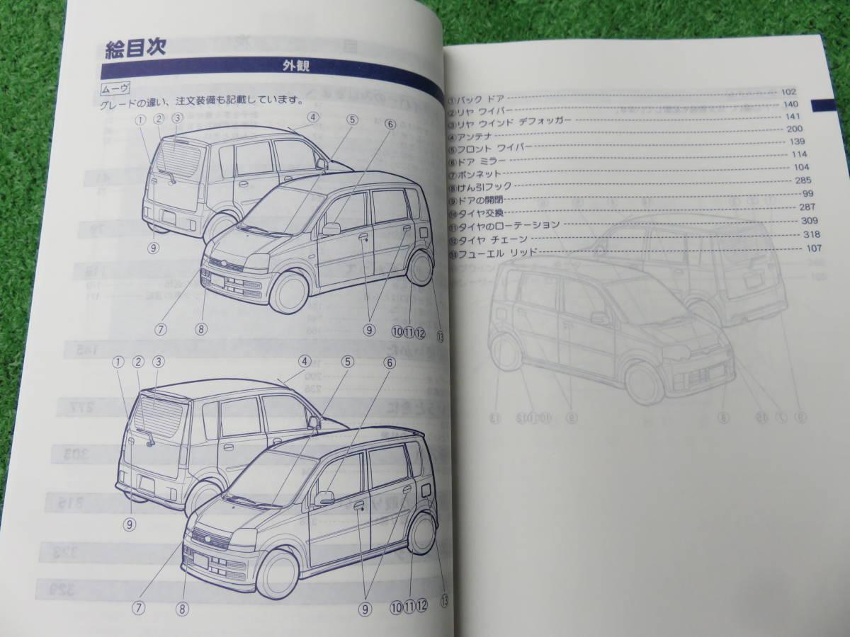 ダイハツ L150S/L152S/L160S 後期 ムーヴ ムーブ カスタム RS 取扱説明書 2006年4月 平成18年 TN_画像4
