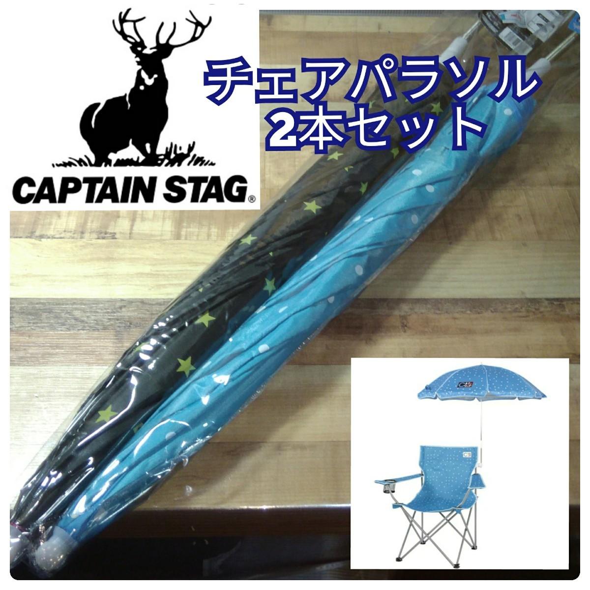 キャプテンスタッグ チェアパラソル 二本セット  晴雨兼用  折りたたみ傘 長傘 日傘 captain stag ブルー ブラック