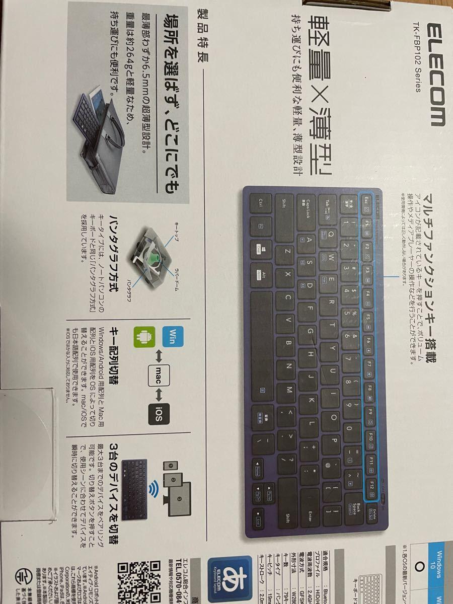 Bluetoothキーボード ELECOM