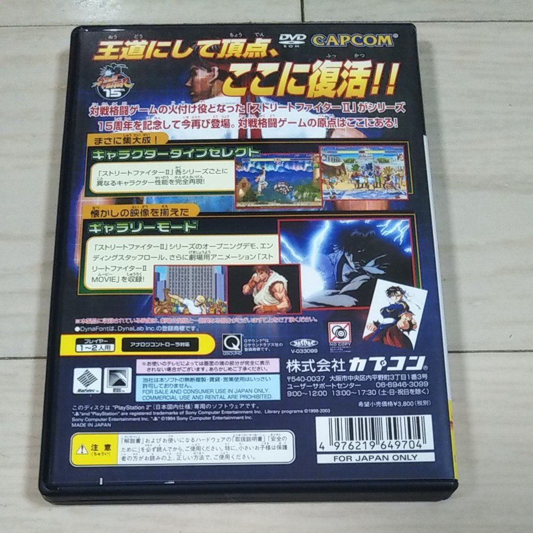 PS2 ハイパーストリートファイター2アニバーサリーエディション