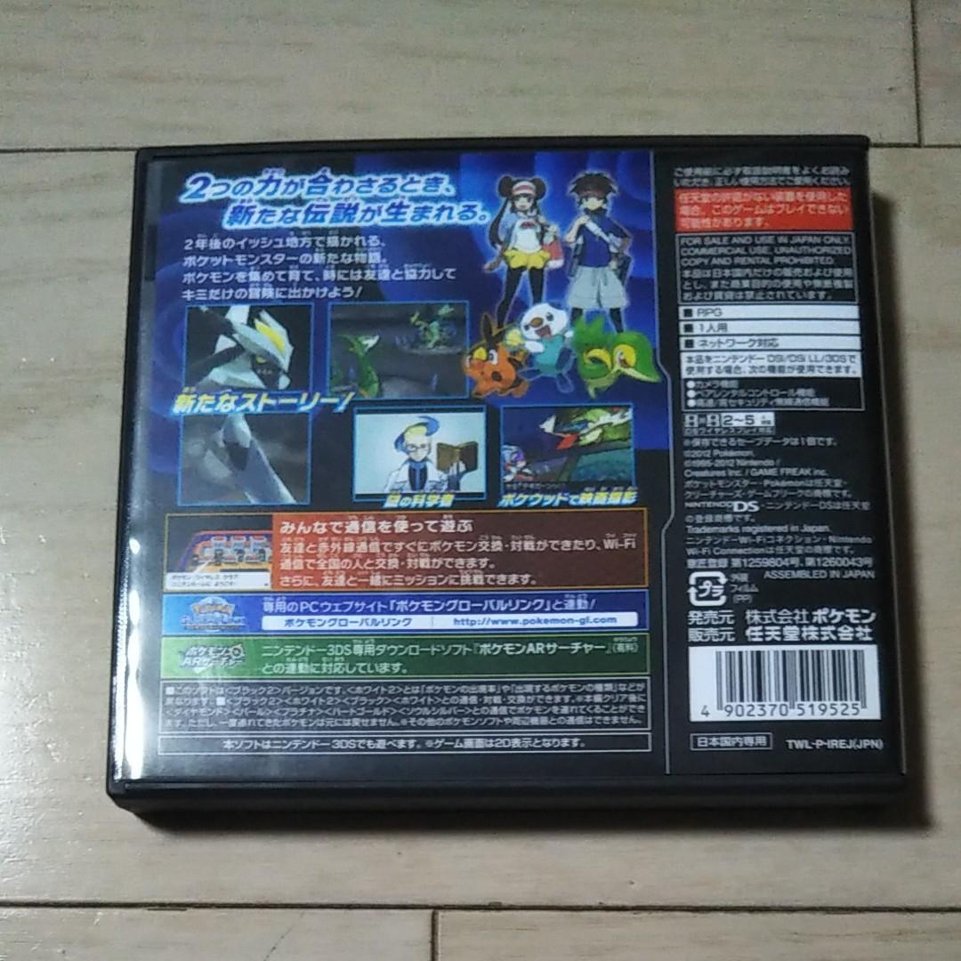ポケットモンスターブラック2 DS