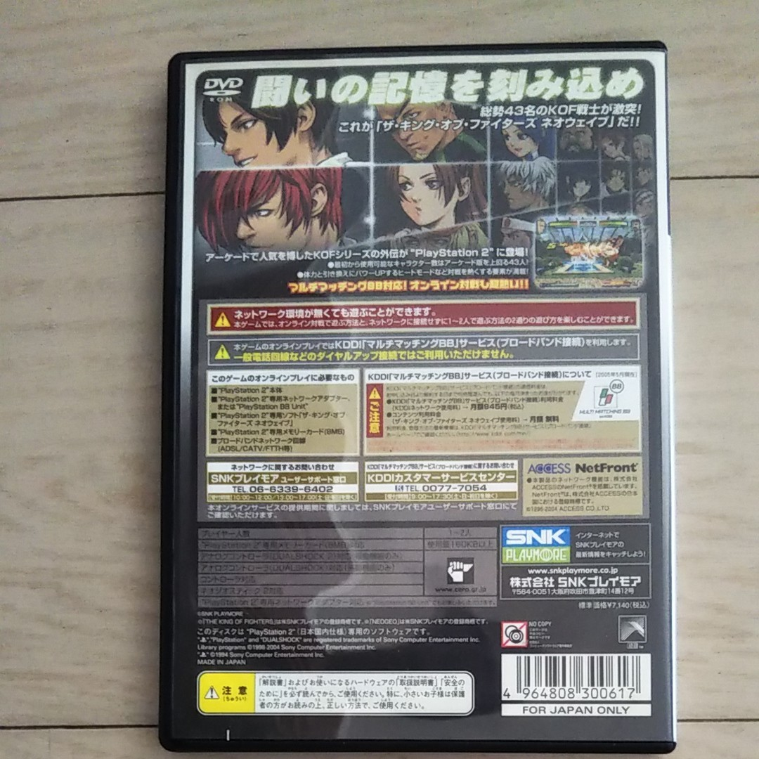 THE KING OF FIGHTERS NEOWAVE PS2  ゲームソフト