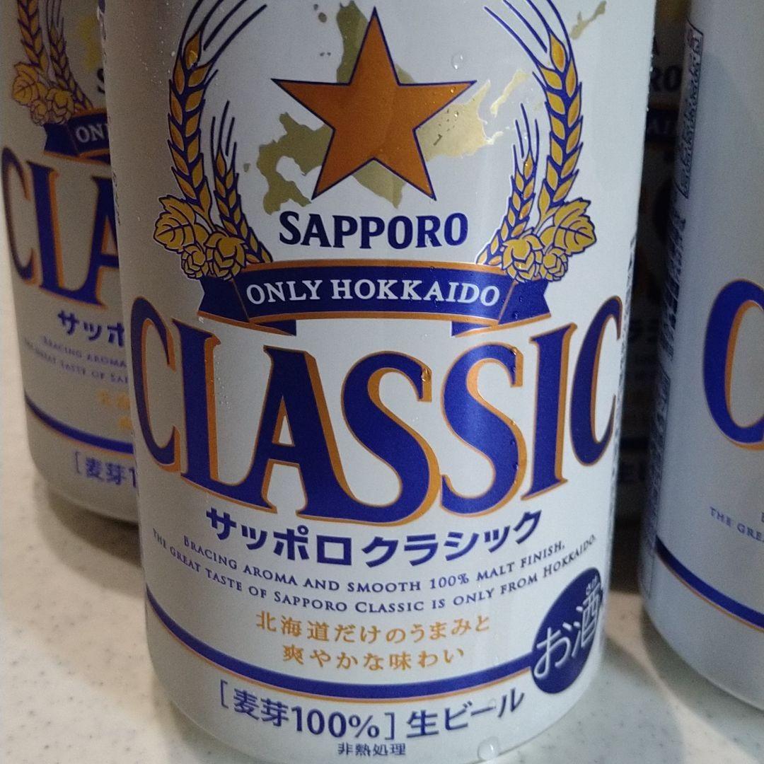 サッポロクラシックビール 北海道限定ビール
