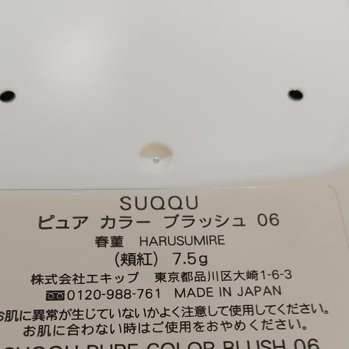 SUQQU ピュアカラーブラッシュ06 春菫