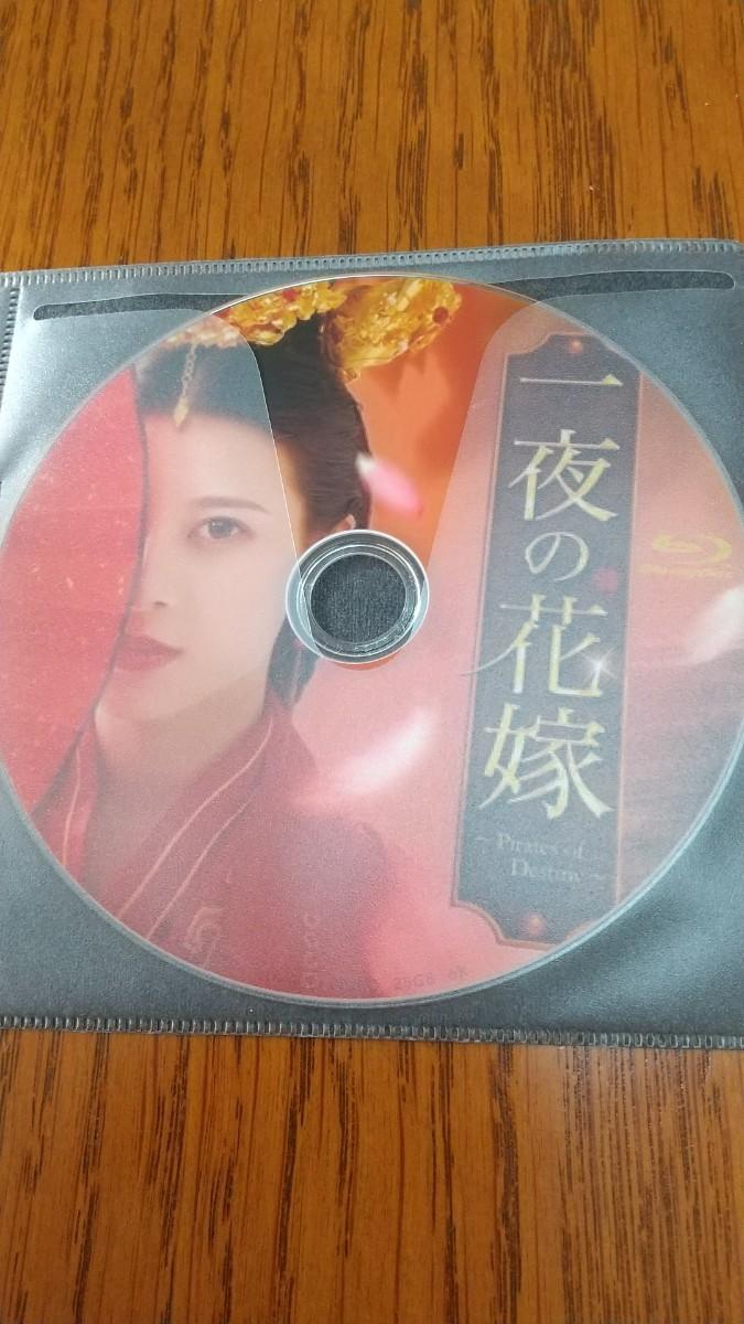 中国ドラマ一夜の花嫁Blu-ray全話です。