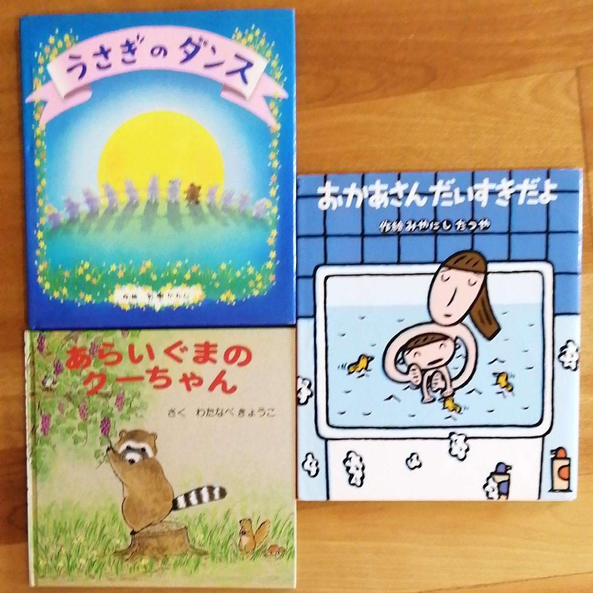 絵本セット3冊  幼稚園児向け