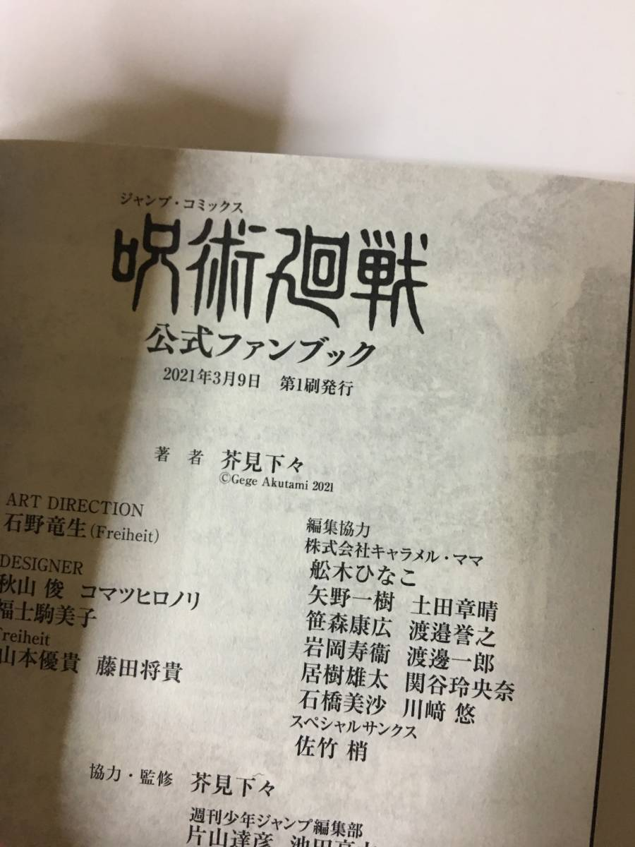 【未読品、初版本】呪術廻戦 公式ファンブック 少年ジャンプ_画像3