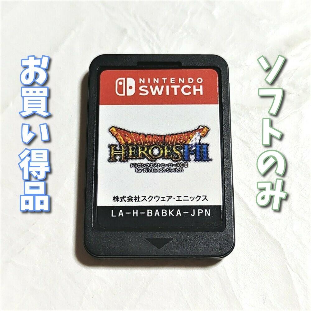 ドラゴンクエストヒーローズ1・2【Switch】中古品★ソフトのみ★送料込み★スイッチ★DQH