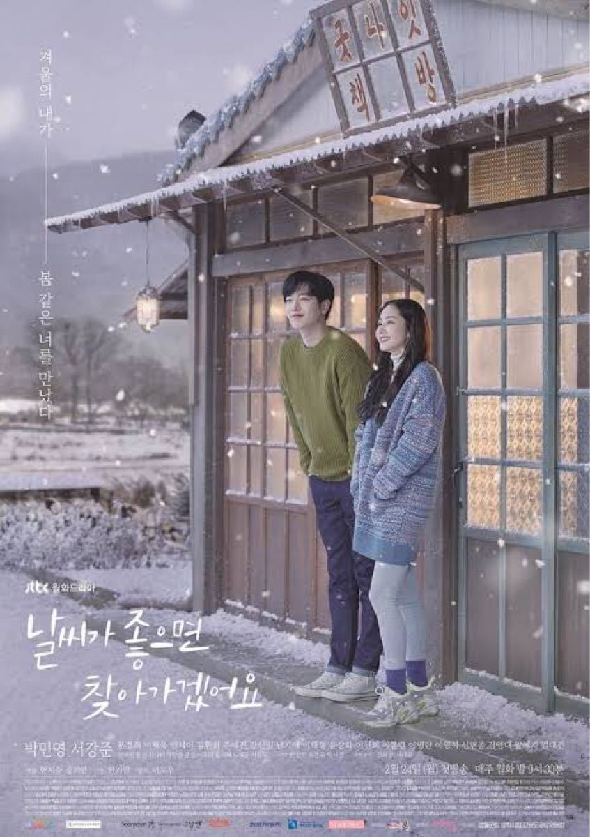 ★天気が良ければ訪ねて行きます★韓国ドラマBlu-ray全話収録!翌日又は翌々日に発送