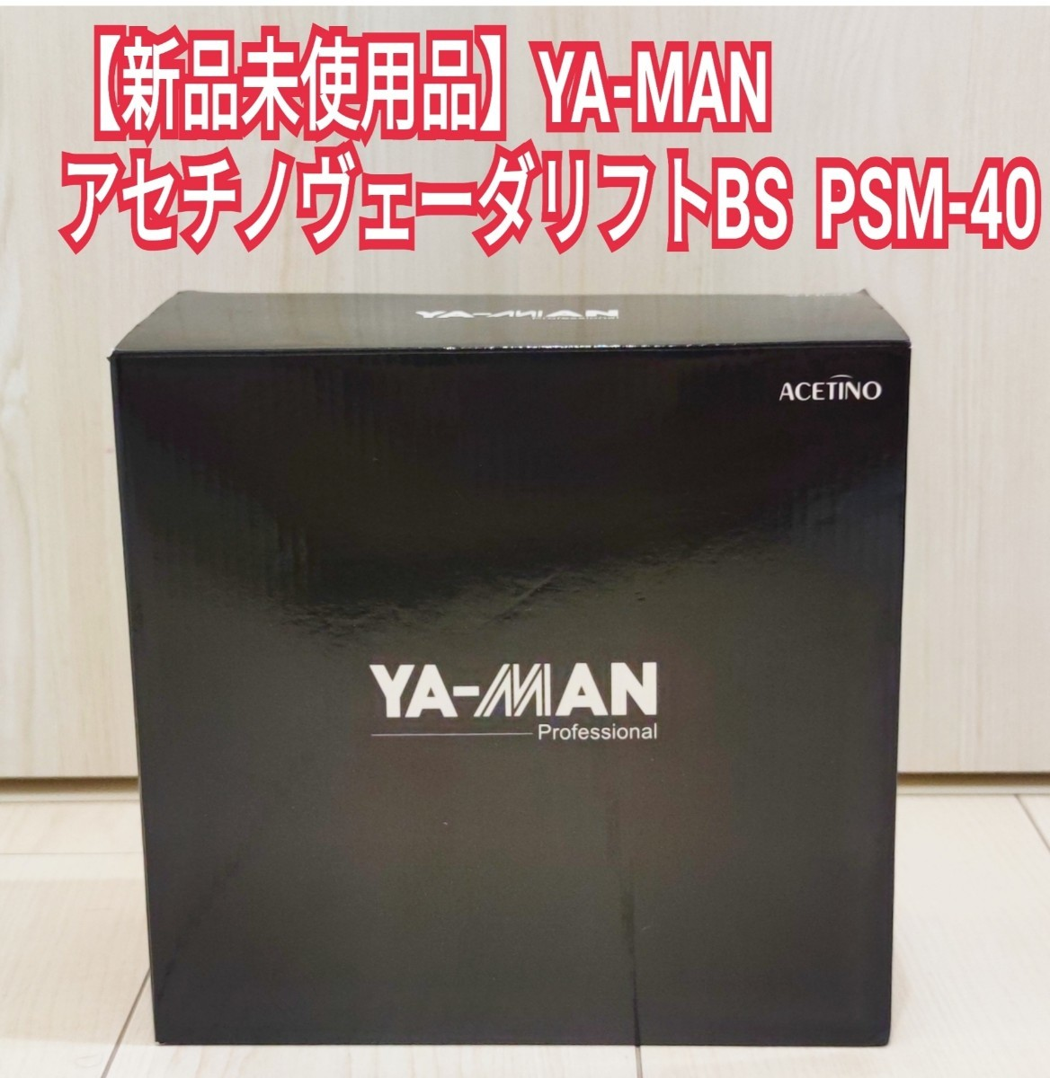 YA-MAN ヤーマン アセチノヴェーダリフトBS  PSM-40