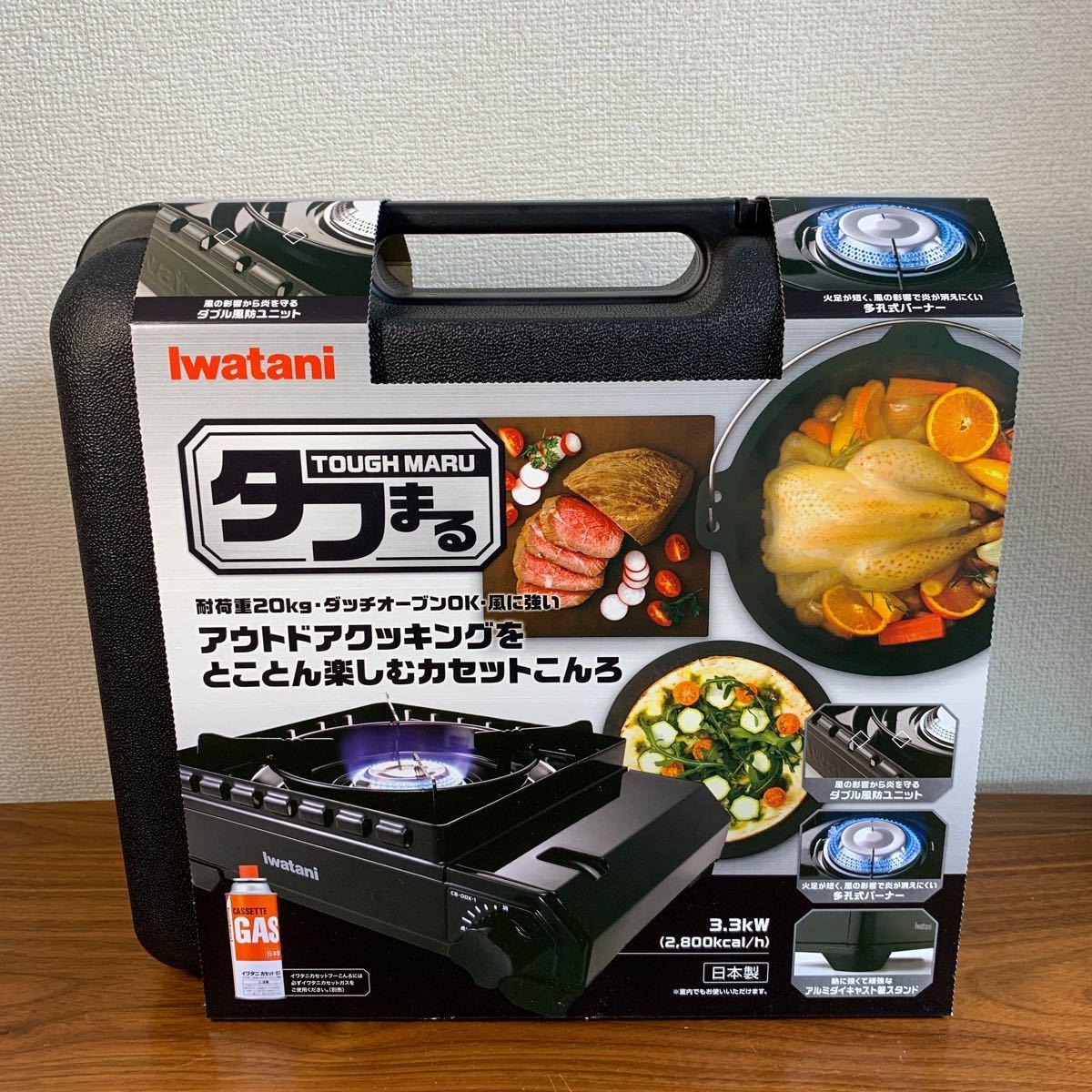 タフまる イワタニ CB-ODX-1 カセットフー イワタニカセットガス Iwatani イワタニカセットフー