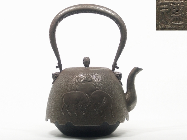 0505【釜師 鈴木盛久 馬図 南部形 鉄瓶 砂鉄 保証】煎茶道具