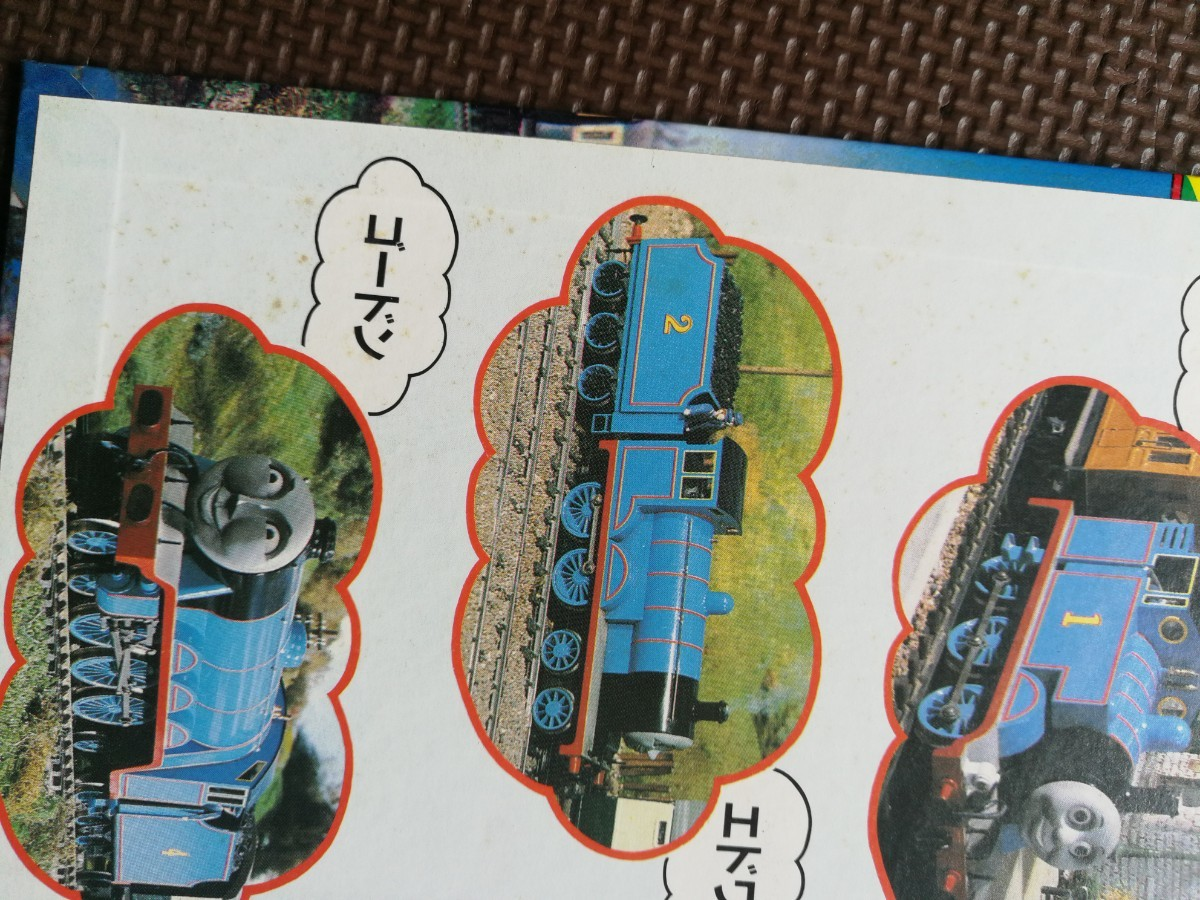 【絵本セット】いばりんぼのきかんしゃゴ-ドン きかんしゃトーマス