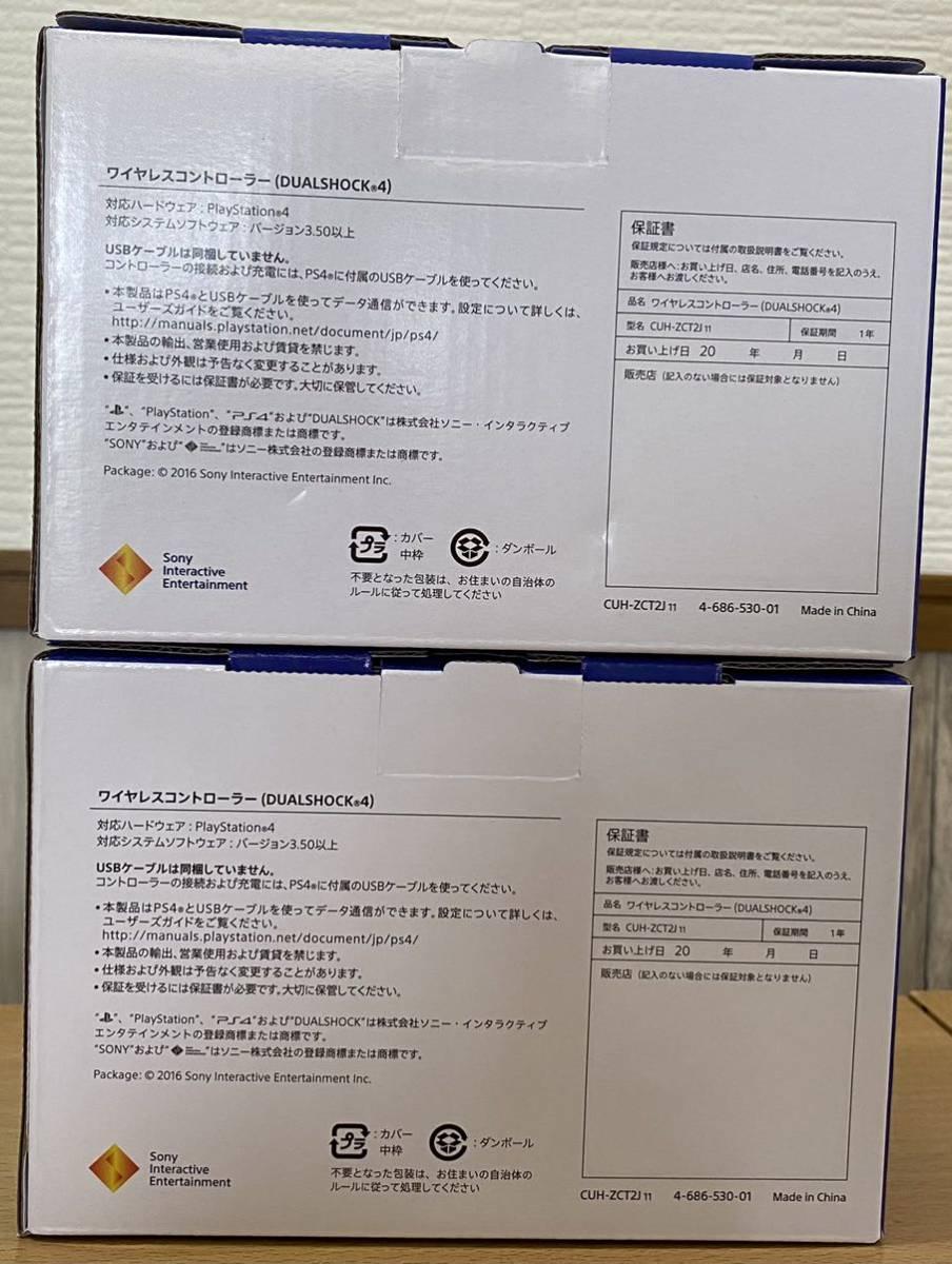 【送料無料!】デュアルショック4 ワイヤレスコントローラー PS4 DUALSHOCK4 SONY レッド DUALSHOCK