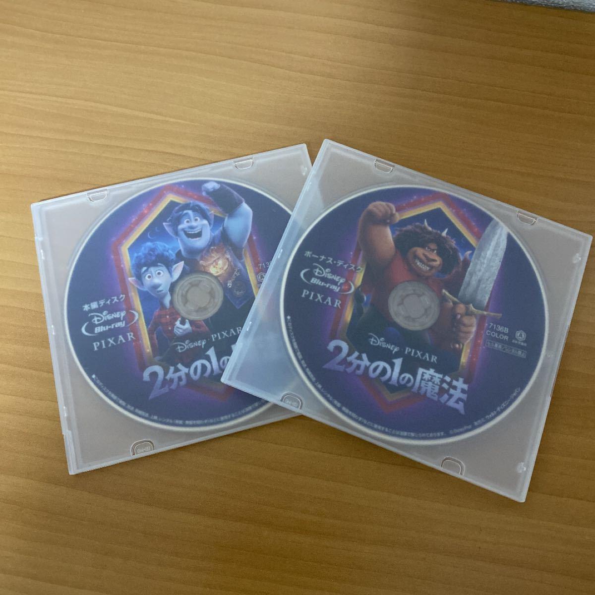 【Blu-ray】2分の1の魔法 ブルーレイ/本編ディスク&ボーナスディスク