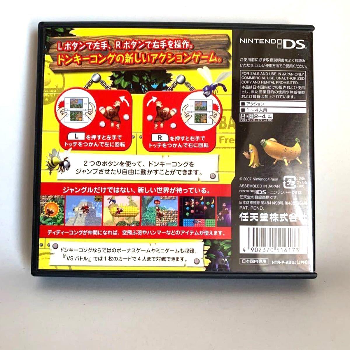 ドンキーコングジャングルクライマー 任天堂DS