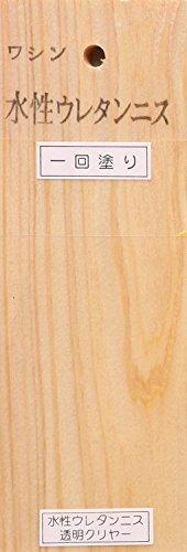 新品透明クリヤー 130ml 和信ペイント 水性ウレタンニス 屋内木部用 高品質・高耐久・食品衛生法適合 透明クリヤUCBH_画像2
