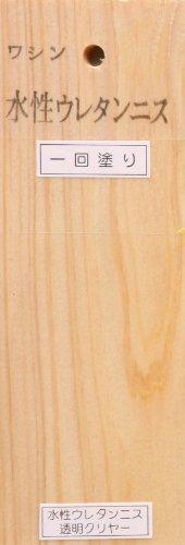 新品透明クリヤー 130ml 和信ペイント 水性ウレタンニス 屋内木部用 高品質・高耐久・食品衛生法適合 透明クリヤUCBH_画像3