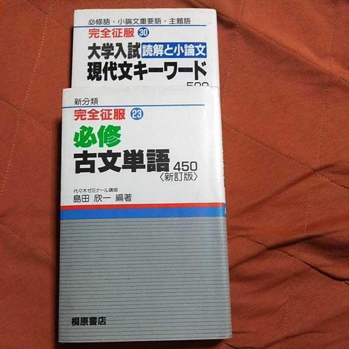 完全征服 必修古文単語450 現代文キーワード500 2冊セット_画像2