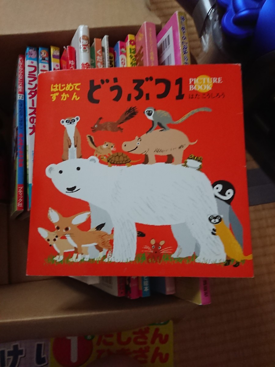 幼児向け 絵本34冊セット 問題集のおまけ付き