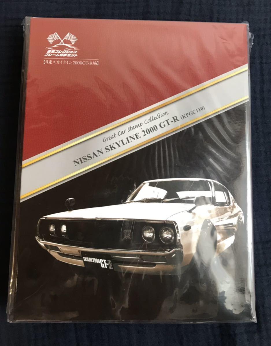 名車コレクションスカイラインGT-R GT-R 日産 郵便局限定商品