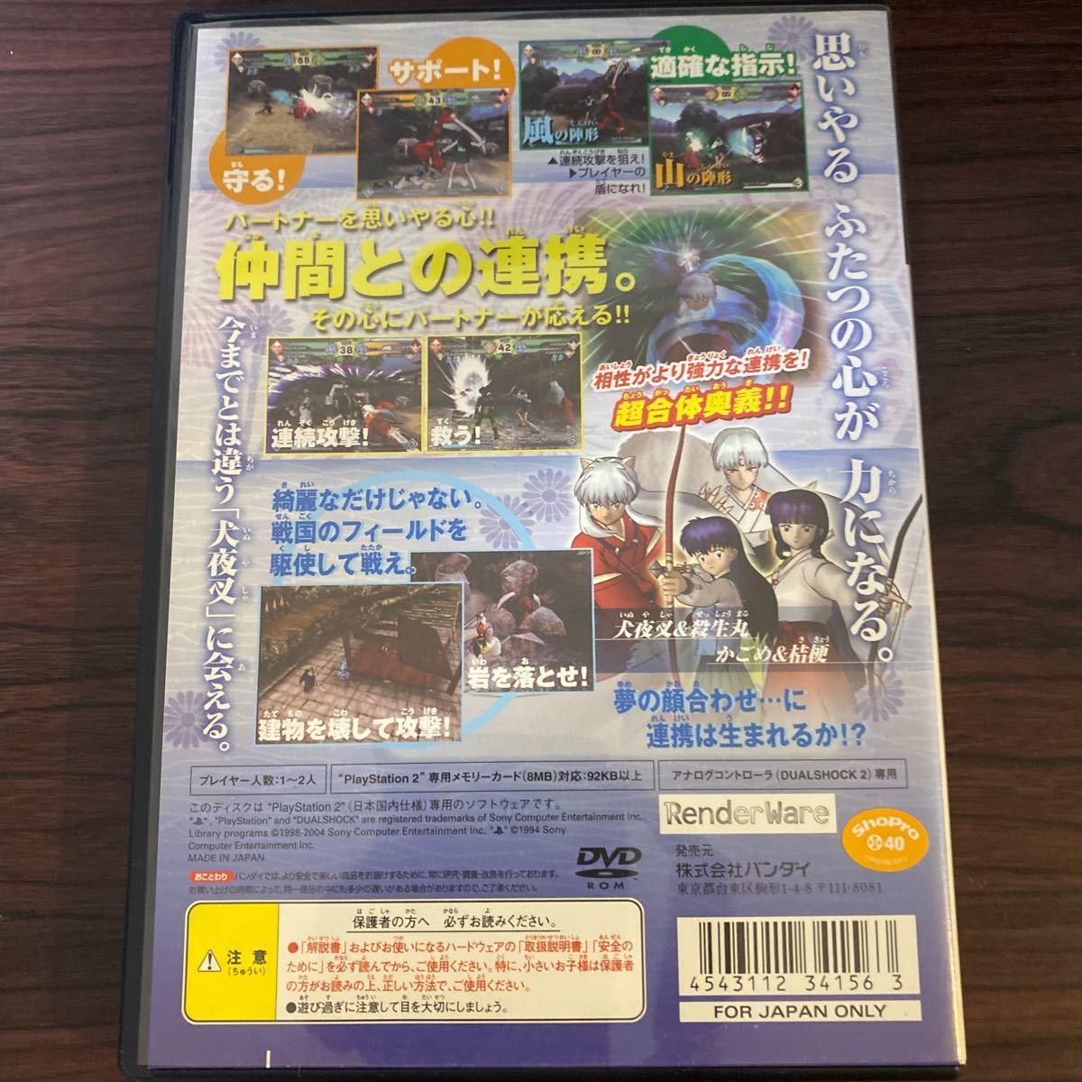 【PS2】犬夜叉 奥義乱舞