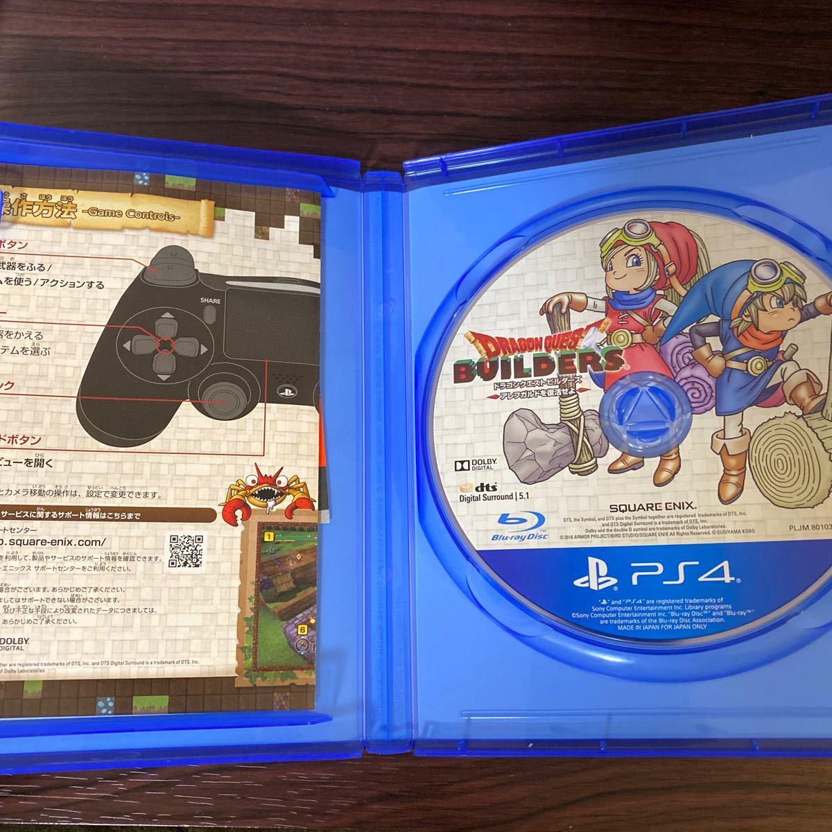 【PS4】 ドラゴンクエストビルダーズアレフガルドを復活せよ /ドラクエビルダーズ1