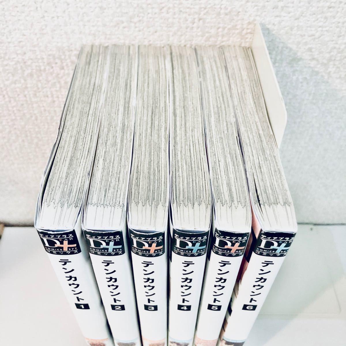 【匿名配送】特典ペーパー有り☆テンカウント 宝井理人 全巻セット【送料無料】