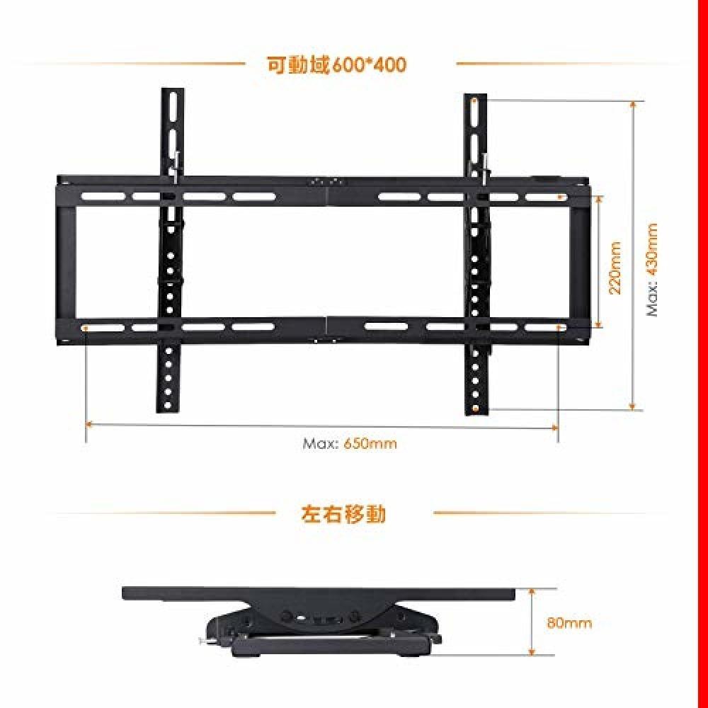 ☆即決・26~75インチ テレビ壁掛け金具 Simbr 26~75インチLCD LED液晶テレビ対応 強度抜群 左右移動式 上下_画像3