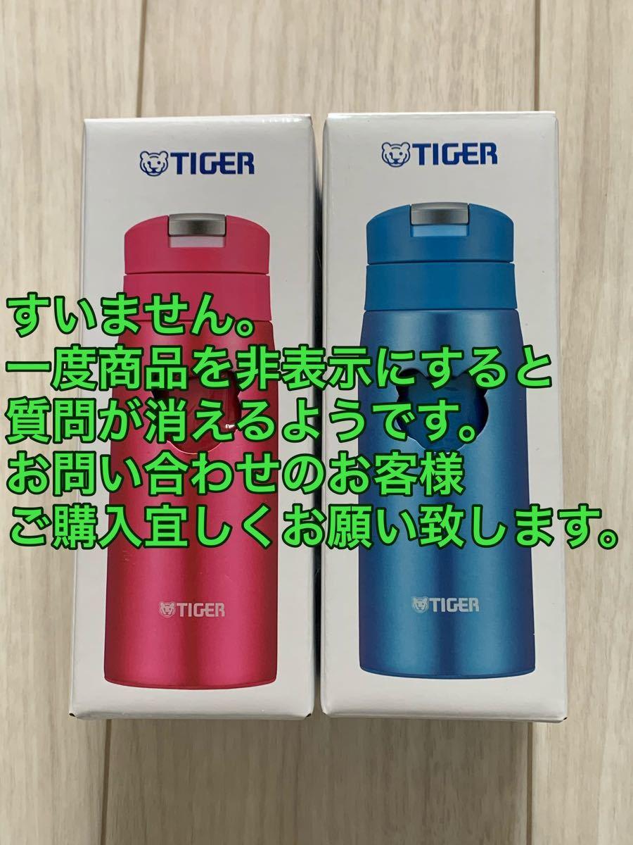 タイガー 水筒 350ml サハラ マグ ステンレスボトル ワンタッチ 軽量 ピンク ブルー ミニボトル TIGER 携帯用