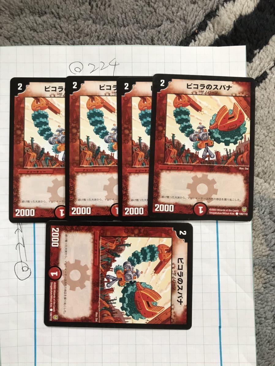 ピコラのスパナ 2003 100/110 5枚セット_画像1