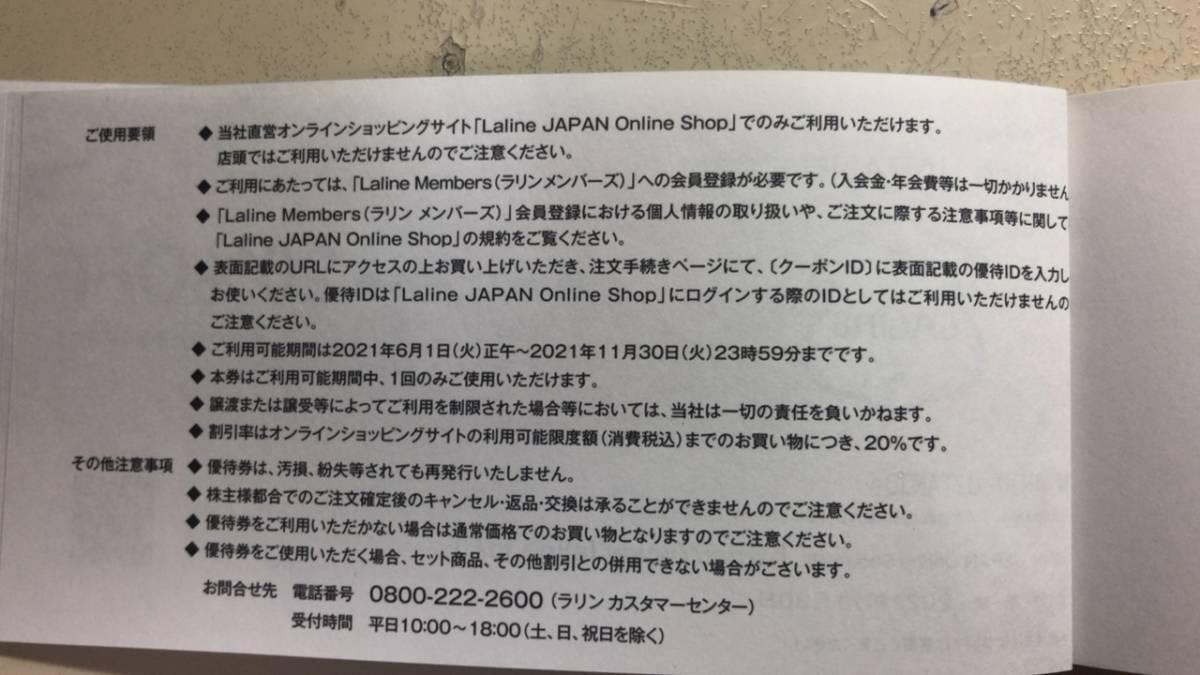 TSI Laline JAPAN 株主優待券 20%OFF 有効期限:2021.11.30_画像2