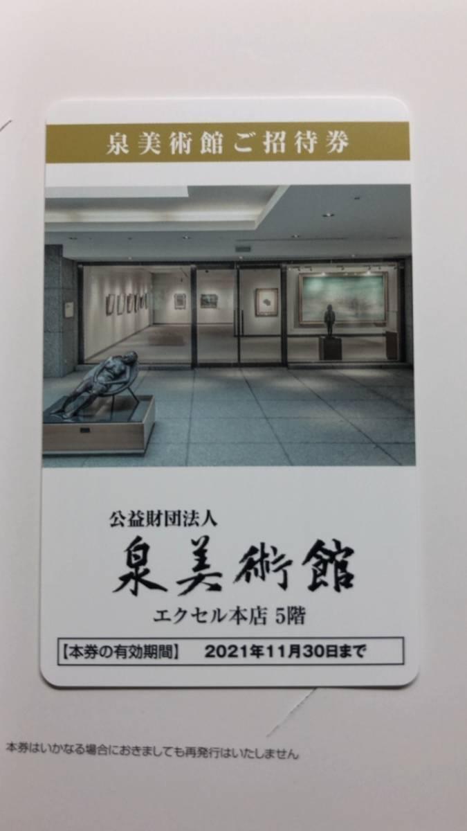 イズミ株主優待 泉美術館ご招待券1枚 (1枚で2名まで無料) 有効期限:2021年11月30日 _画像1