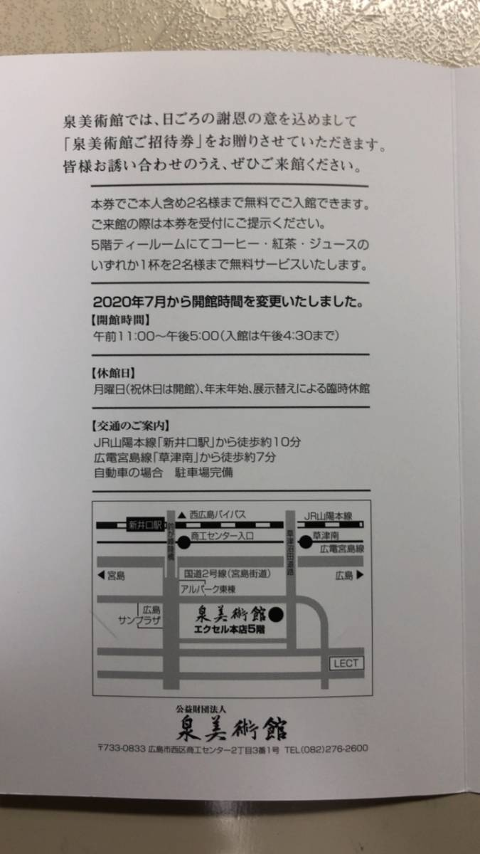 イズミ株主優待 泉美術館ご招待券1枚 (1枚で2名まで無料) 有効期限:2021年11月30日 _画像2