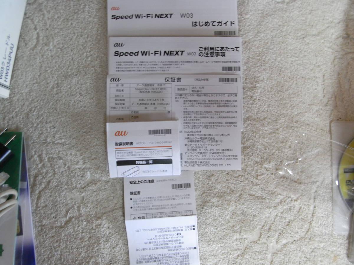 【動作確認済】AU WiMAX 2+ SPEED Wi-Fi NEXT W03 mineo・ocn・ijj APN設定済み SIM申し込みパッケージ付属
