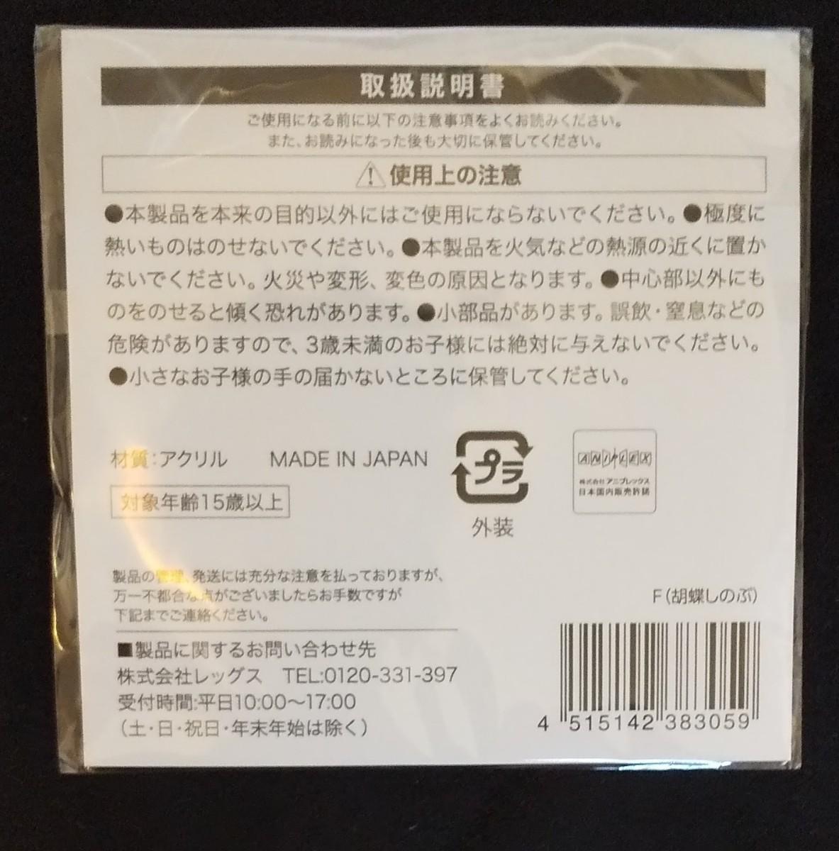鬼滅の刃  胡蝶しのぶ アクリルコースター Loppi&HMV限定