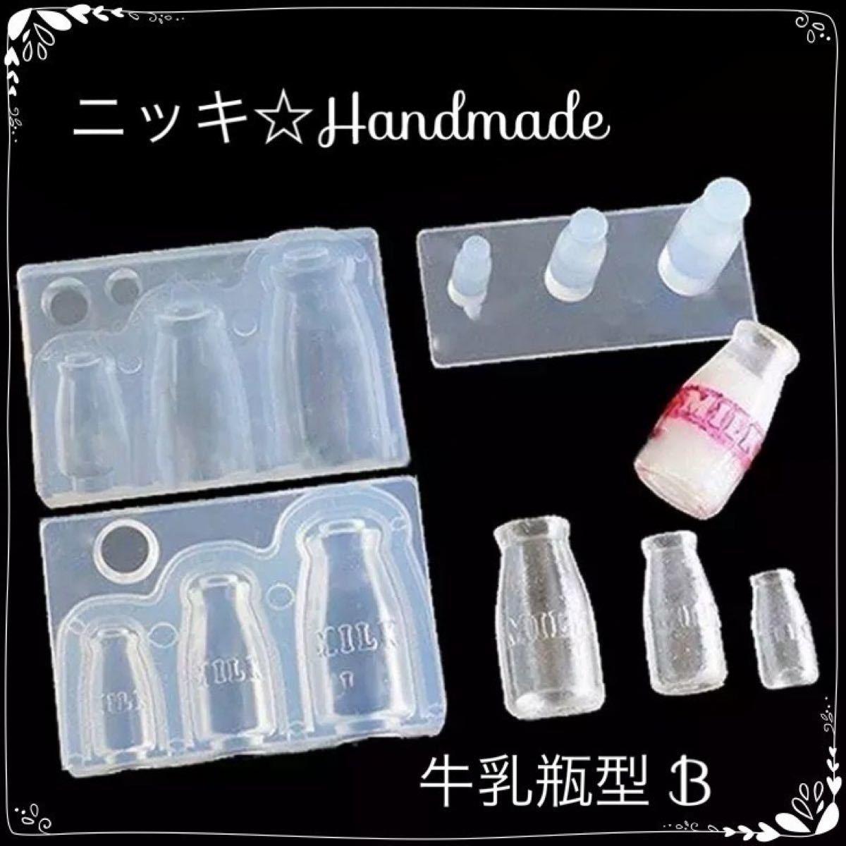シリコンモールド☆牛乳瓶型 B☆レジン型☆ミニチュアサイズ